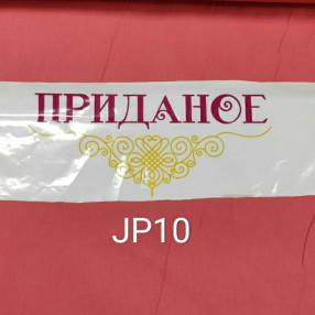 Бязь Ranforce гладкокрашенная, арт JP10