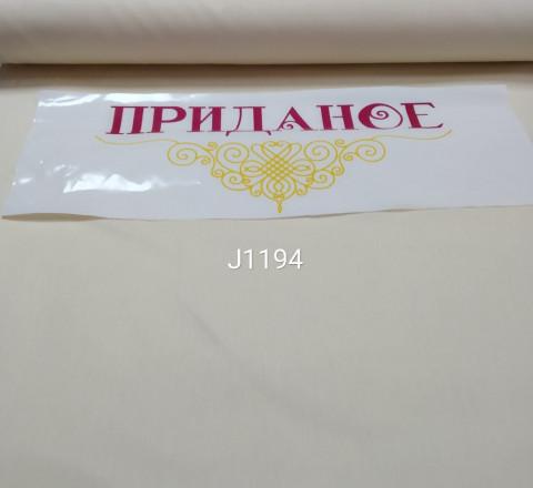 Бязь Ranforce гладкокрашенная, арт J1194