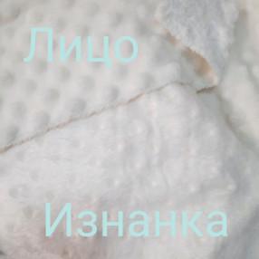 Плюш Минки молочный